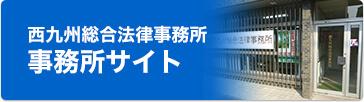 西九州総合法律事務所 事務所サイト