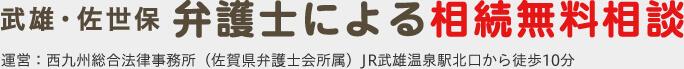 武雄・佐世保弁護士による相続無料相談 運営:西九州総合法律事務所(佐賀県弁護士会所属)JR武雄温泉駅北口から徒歩10分