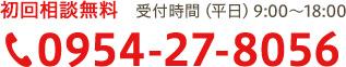 初回相談無料 受付時間(平日)9:00~18:00 0954-27-8056